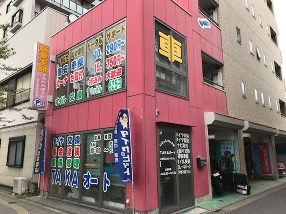 TAKAオート葛飾本店